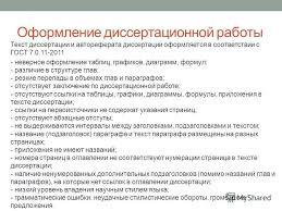 Презентация на тему ПОДГОТОВКА ДИССЕРТАЦИИ К ЗАЩИТЕ ОСНОВНЫЕ  8 Оформление диссертационной