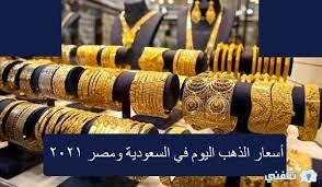 أسعار الذهب اليوم في السعودية ومصر مقابل الدولار الأمريكي