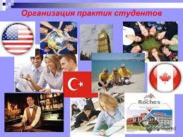 Презентация на тему Специальность Социально культурный сервис и  6 Организация практик студентов