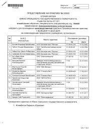 Отчет по преддипломной практике в школе Сердало Отчет по преддипломной практике в школе