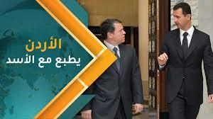 بعد الحدود والاقتصاد.. ملك الأردن يفتح الخطوط مع بشار الأسد | سوريا اليوم -  YouTube