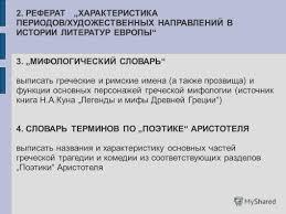 Презентация на тему Модуль ОСНОВНЫЕ ЭТАПЫ ИСТОРИИ МИРОВОЙ  7 2 РЕФЕРАТ ХАРАКТЕРИСТИКА