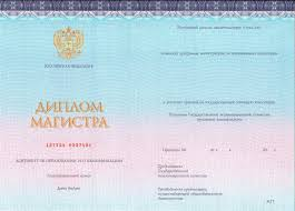 ДИПЛОМ МУМ успешная карьера в России и за рубежом