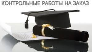 Заказать контрольную работу дешево Минск Гродно Брест  Заказать контрольную работу