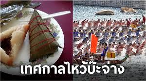 ตำนานเทศกาลไหว้บ๊ะจ่าง กับอาหารคาวของจีนชนิดหนึ่ง