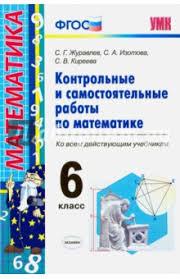 Книга Математика класс Контрольные и самостоятельные работы  Математика 6 класс Контрольные и самостоятельные работы к учебнику Виленкина ФГОС