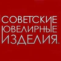 Советские Ювелирные Изделия | ВКонтакте