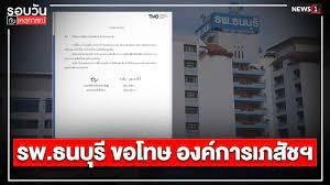 รพ.ธนบุรี ขอโทษ องค์การเภสัชฯ : รอบวันทันเหตุการณ์ (12.30น.) 12-05-64 -  YouTube