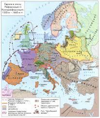 Реформация начало века Новая история Реферат доклад  Карта Европы в эпоху Реформации и Контрреформации 1550 е 1660 е гг