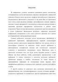 Контрольная работа Анализ информационной системы на примере  Курсовая работа Проектирование информационной системы фонда социального страхования РФ