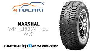 Зимняя шина <b>Kumho</b> Marshal <b>WinterCraft Ice WI31</b> на 4 точки ...