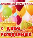 Тост ко дню рождения крестнику от
