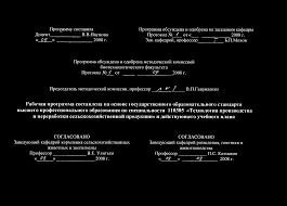 Кафедра частной зоотехнии и технологии животноводства Рабочая  специальности 110305 Технология производства и переработки сельскохозяйственной продукции и действующего учебного плана СОГЛАСОВАНО Заведующий