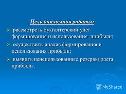 Презентация на тему Частное учреждение образования МИНСКИЙ  2 Цель дипломной работы рассмотреть бухгалтерский