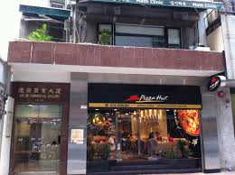 pizza hut building fire. Fine Fire FileHK Sheung Wan 4951 Jervois Street Kin On Commercial Building Shop  Pizza To Hut Fire H