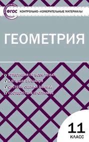 Контрольно измерительные материалы Геометрия класс е изд   Контрольно измерительные материалы Геометрия