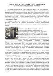Банковская система Узбекистана реферат по банковскому делу скачать  Банковская система Узбекистана реферат по банковскому делу скачать бесплатно банк систем республика Узбекистан Развитие деятельности финансовый