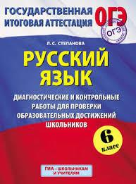 Книга Русский язык класс Диагностические и контрольные работы  Русский язык 6 класс Диагностические и контрольные работы для проверки образовательных достижений школьников