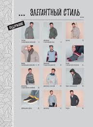 Стильные <b>пуловеры и</b> кардиганы для мужчин. Вяжем спицами