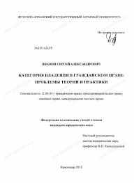 Диссертация на тему Категория владения в гражданском праве  Диссертация и автореферат на тему Категория владения в гражданском праве научная