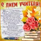 Открытка для учителя стихи