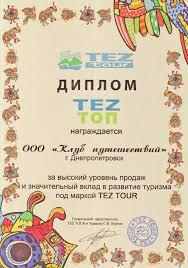 Диплом ТЕЗ ТУРА Отдых в Турции и Египте горнолыжные курорты  Диплом ТЕЗ ТУРА