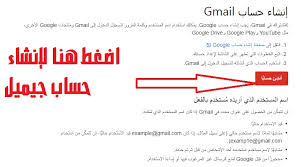 تسجيل دخول البريد الالكتروني جيميل gmail من الهاتف (حسابين أو أكثر). انشاء حساب جيميل بسهولة