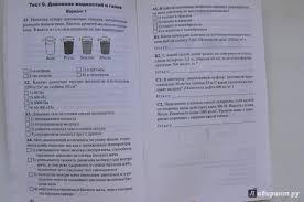 Физика класс Контрольно измерительные материалы ФГОС  Иллюстрации к Физика 7 класс Контрольно измерительные материалы