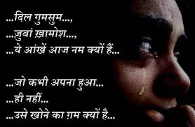 very sad sms hindi