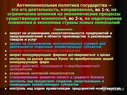 Функционирование монополии и конкуренции в условиях российской  Олигополия и монополия реферат