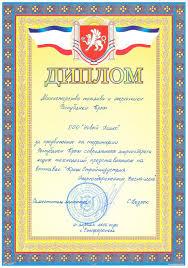 Дипломы солнечных коллекторов Сокол  Диплом за продвижение на рынок