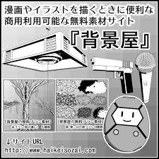 背景屋無料背景素材をいっぱい配布中 At Haikeiya1 Twitter