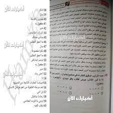 إجابات امتحان اللغة العربية للثانوية العامة 2021 شعبة علمي - اجابة البابل  شيت امتحان العربي الصف الثالث الثانوي pdf