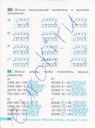 ГДЗ Тетрадь по математике класс Истомина часть  24стр