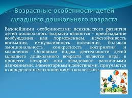 Презентация на тему ДЕПАРТАМЕНТ ОБРАЗОВАНИЯ ГОРОДА МОСКВЫ ГБОУ  8 Важнейшими особенностями психического развития детей дошкольного возраста