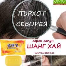YIGANERJING ( ИГАНЕРЖИНГ) крем против псориазис | дерматит | екзема |  сърбеж | лишей | обриви | гъбички | себореа | пърхот - Крем против  псориазис | екзема | сърбеж | дерматит | уртикария | лишей | обриви |  позацеа | витилиго - Yiganerjing & Zudaifu