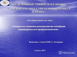 Презентация на тему ЧОУ ВО ЮЖНЫЙ УНИВЕРСИТЕТ ИУБИП САЛЬСКИЙ  1 ЧОУ