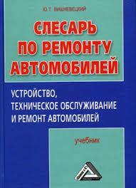 Выставки Библиотека Сибирского автомобильно дорожного университета 8