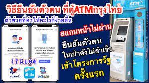 วิธียืนยันตัวตนที่ตู้ATMกรุงไทย (สำหรับคนใหม่/สแกนหน้าไม่ผ่าน/ยืนยันตัวตนไม่สำเร็จ)  ง่ายๆใน3นาที - YouTube