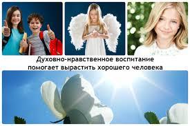 Духовно нравственное воспитание школьников Духовно нравственное воспитание помогает вырастить хорошего человека
