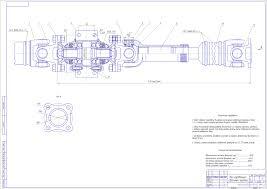 Курсовые и дипломные работы автомобили расчет устройство  Курсовой проект Карданный вал автомобиля ГАЗ 330273 Газель Фермер с