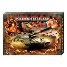 <b>Настольная игра ДЕСЯТОЕ</b> КОРОЛЕВСТВО Танковый бой ...