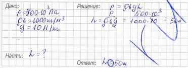 Урок Обобщающий урок по теме Давление твердых тел жидкостей и  Урок 48 Обобщающий урок по теме Давление твердых тел жидкостей и газов