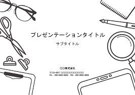 かわいい文具のパワーポイント無料のイラストテンプレート素材 無料