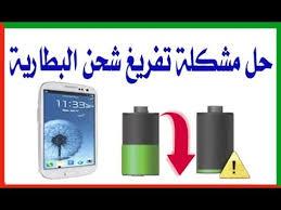 لماذا تفرغ بطارية هاتفي بسرعة كبيرة وكيفية إصلاحها