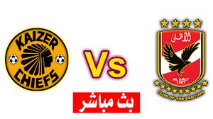 بث مباشر مباراة الاهلي وكايزر تشيفز اليوم نهائي دوري ابطال افريقيا