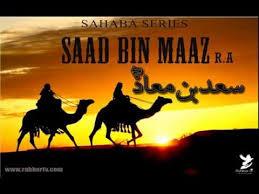 SAHABA SERIES - SAAD BIN MAAZ - YouTube