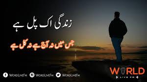 Beth Jata Hun Mitti Pe Aksar Urdu Hindi Poetry Poem Dj Anzik