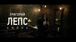<b>Григорий Лепс</b> - Аминь (Премьера клипа, 2018) - YouTube