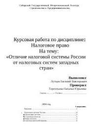 Эволюция налоговой системы в России курсовая по налогам скачать  Отличие налоговой системы России от налоговых систем западых стран курсовая по налогам скачать бесплатно канада США